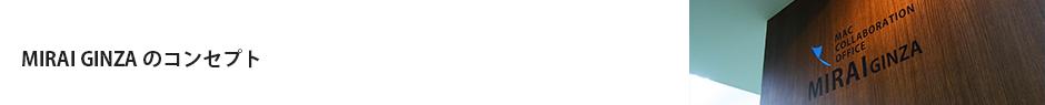 MIRAI GINZAのコンセプト