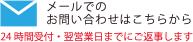 銀座 シェアオフィス MIRAI GINZA mail