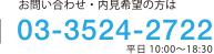 銀座 シェアオフィス TEL:03-3524-2722