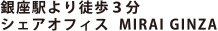 銀座駅より徒歩3分 シェアオフィスMIRAI GINZA